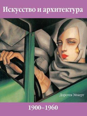 cover image of Искусство И Архитектура Xx Век, Том 1