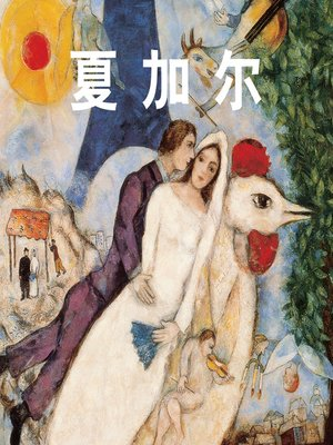 cover image of 夏加尔