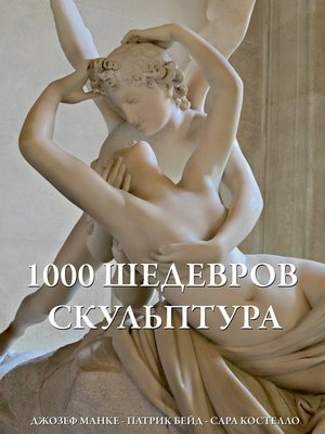 cover image of 1000 шедевров Скульптура