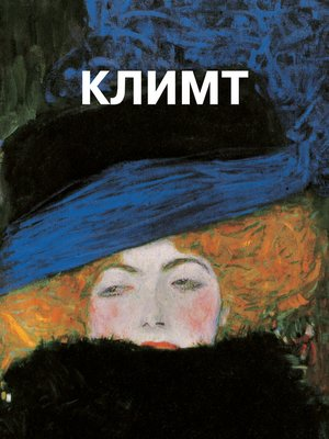 cover image of Климт