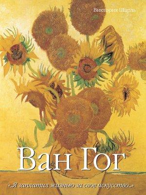 cover image of Ван Гог. «Я нахожу счастье в творчестве...» Том 2
