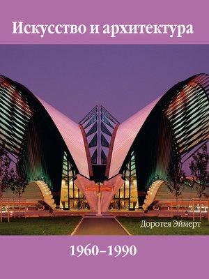cover image of Искусство И Архитектура Xx Век, Том 2