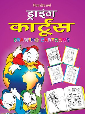 cover image of Drawing Cartoons (Hindi)