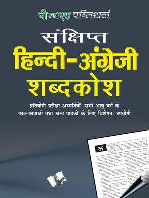cover image of Hindi - English Dictionary