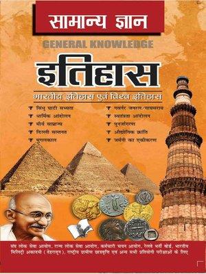 cover image of Samanya Gyan History