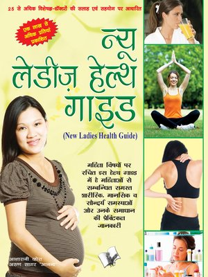 cover image of New Ladies Health Guide (Hindi)