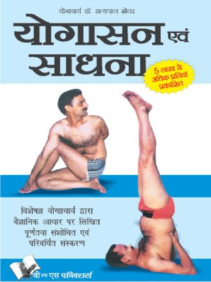 cover image of Yogasana And Sadhana (Hindi)