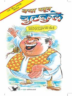 cover image of Kya Khub Chutkule