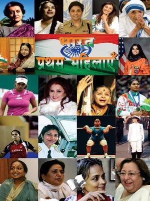 cover image of Bharat Ki Pratham Mahilayein