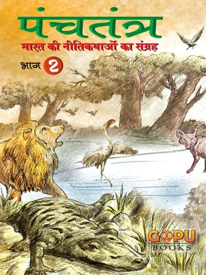 cover image of Panchatantra - Bhaag 2