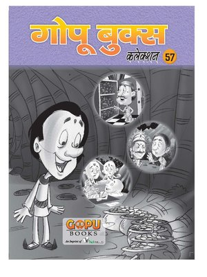 cover image of GOPU BOOKS SANKLAN 57