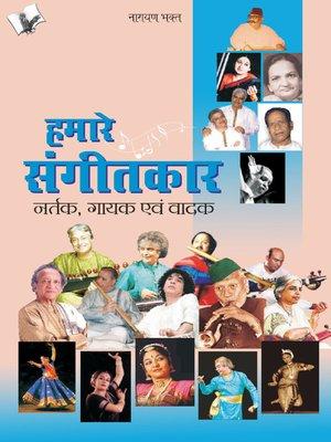 cover image of Hamare Sangeetkar ,Nartak, Gayak Evam Vadak