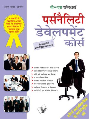 cover image of Personality Development Course