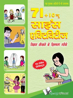 cover image of 71+10 New Science Activities (Hindi)