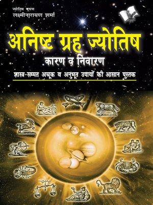 cover image of Anishth Grah Aur Jyotish