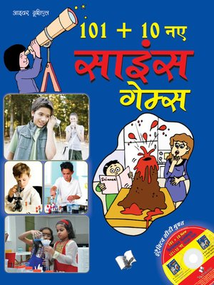 cover image of 101+10 New Science Games (Hindi)