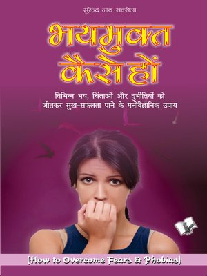cover image of Bhay Mukt Kaise Ho