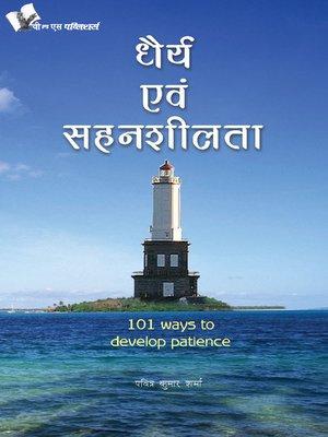 cover image of Dhairya Evam Sahenshilta