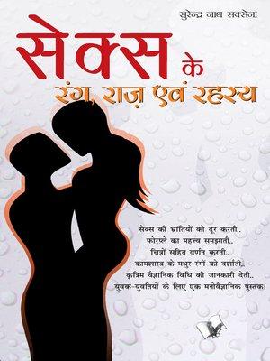cover image of Sex Ke Rang Raaz Evam Rehesya