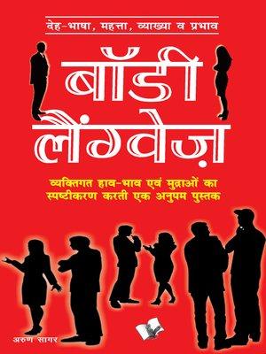cover image of Body Language (Hindi)