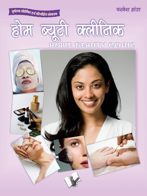 cover image of Home Beauty Clinic (Hindi)