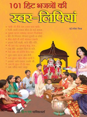 cover image of 101 Hit Bhajno Ki Swar-Lipiya