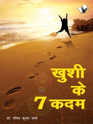 cover image of Khushi Ke 7 Kadam