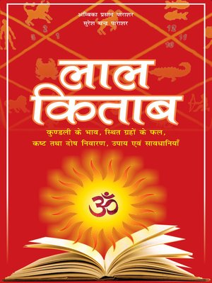 cover image of Lal Kitab