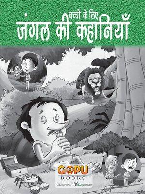 cover image of Jungle Ki Kahaniyan