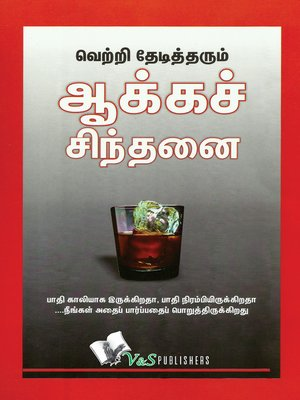 cover image of Success Through Positive Thinking (Tamil)