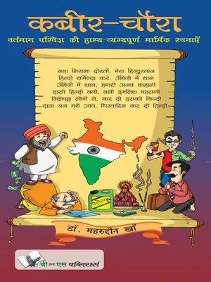 cover image of Kabir Chaura