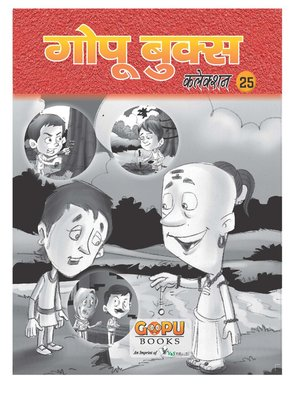cover image of GOPU BOOKS SANKLAN 25