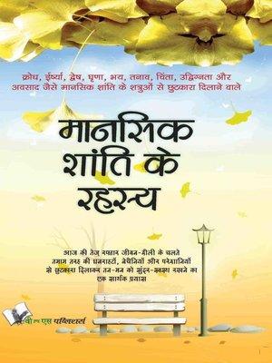 cover image of Mansik Shanti Ke Rahasya