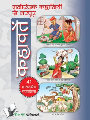 cover image of Manoranjak Kahaniyon Se Bharpoor Kahavate