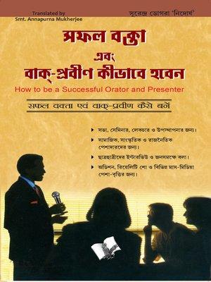 cover image of Safal Vakta Evam Vaak Praveen Kaise Bane