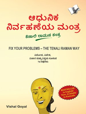 cover image of Fix Your Problem - The Tenali Raman Way
