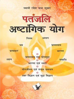 cover image of Patanjali Aastangik Yoga