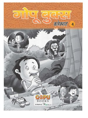cover image of GOPU BOOKS SANKLAN 4