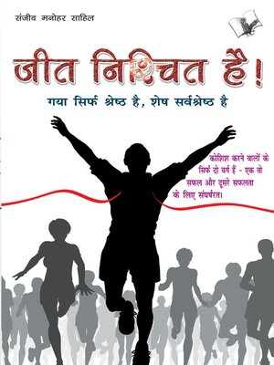 cover image of Jeet Nishchit Hai