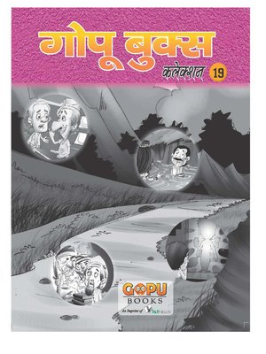 cover image of GOPU BOOKS SANKLAN 19