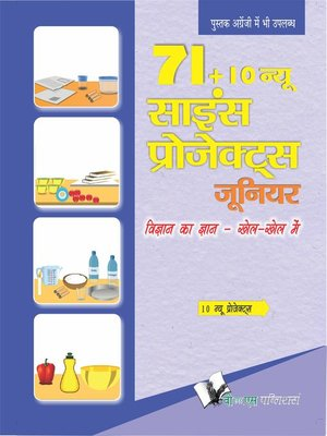 cover image of 71+10 New Science Project Junior (Hindi)