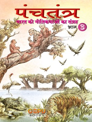 cover image of Panchatantra - Bhaag 3