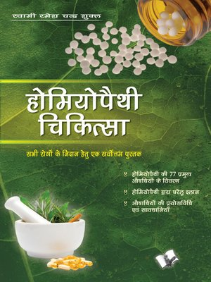 cover image of Homeopathy Chikitas