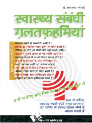 cover image of Swasthya Sambandhi Galatfahmiyan
