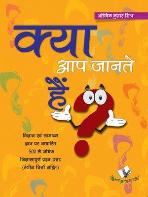 cover image of Kya Aap Jante Hai? (4/C)