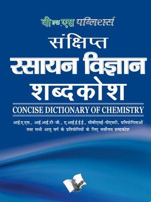 cover image of Sankshipt Rasanya Vigyan Shabdkosh