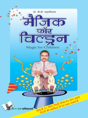 cover image of Magic For Children (Hindi)