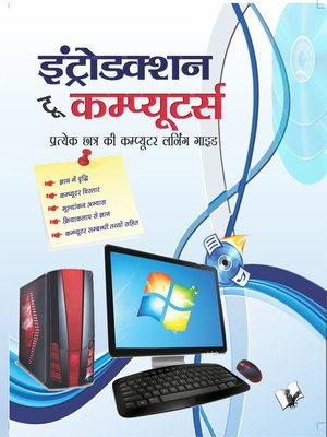 cover image of Introduction To Computers (Hindi)