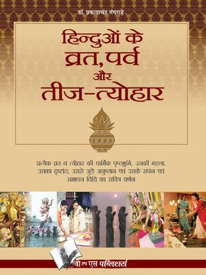 cover image of Hinduo Ke Vrat-Parv Evam Teej Tyohar