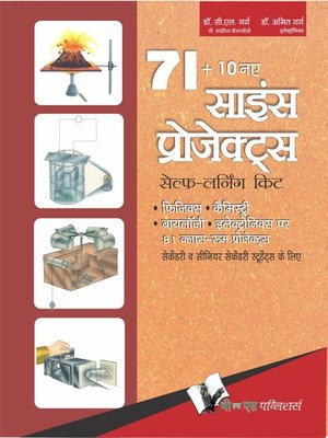 cover image of 71+10 New Science Projects (Hindi)